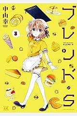 ブレンド・S 3巻 (まんがタイムKRコミックス) Kindle版