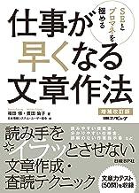 表紙: SEとプロマネを極める 仕事が早くなる文章作法 増補改訂版   福田 修