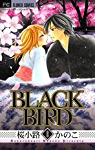 表紙: BLACK BIRD(8) BLACK BIRD (フラワーコミックス) | 桜小路かのこ