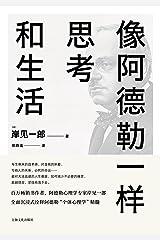 像阿德勒一样思考和生活 (Chinese Edition) Kindle Edition