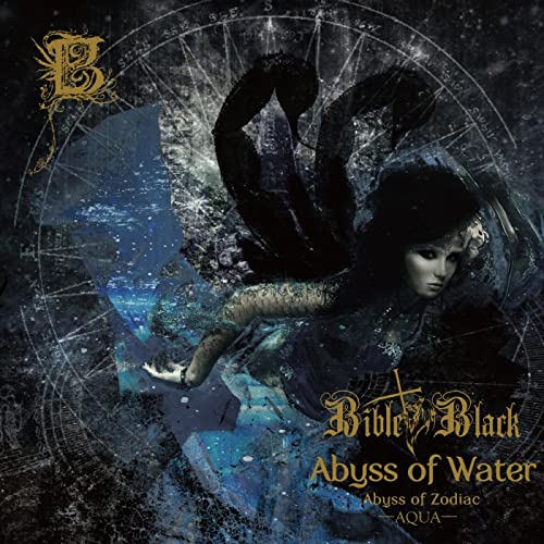 Scorpio ~ Stigmata~ by Bible Black on Amazon Music - Amazon com