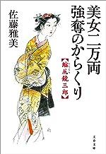 表紙: 縮尻鏡三郎 美女二万両強奪のからくり (文春文庫) | 佐藤 雅美
