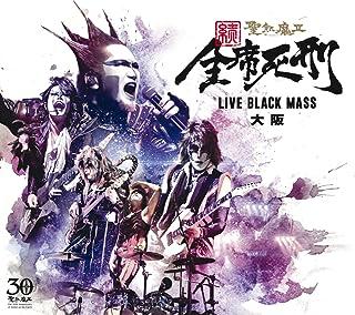 戦慄のドナドナ (続・全席死刑 -LIVE BLACK MASS 大阪-)