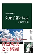 表紙: 気象予報と防災―予報官の道 (中公新書) | 永澤義嗣