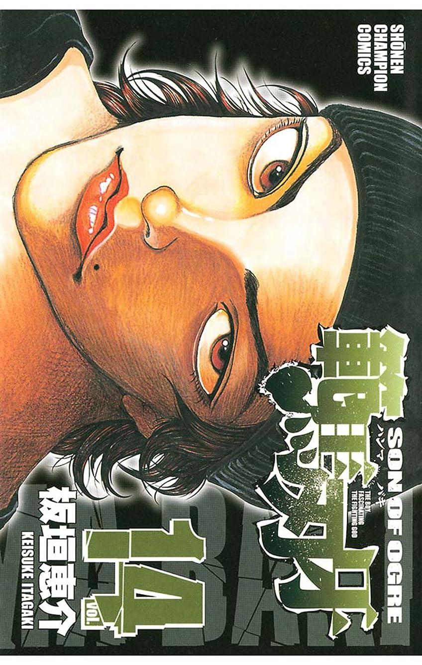 ポンプ電卓カード範馬刃牙(14) (少年チャンピオン?コミックス)