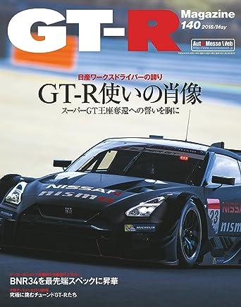 GT-R Magazine(ジーティーアールマガジン) 2018年 05月号 [雑誌]