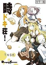 表紙: カラー版 時ドキ荘! (電撃コミックスEX) | TNSK