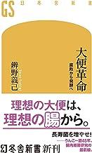 表紙: 大便革命 腐敗から発酵へ (幻冬舎新書) | 辨野義己