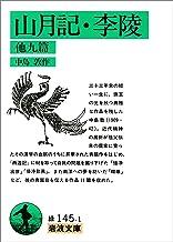 表紙: 山月記・李陵 他九篇 (岩波文庫) | 中島 敦