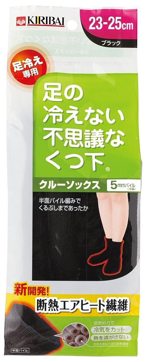 胃ギャザーストレス桐灰化学 足の冷えない不思議なくつ下 クルーソックス 足先からくるぶし 足冷え専用 23cm-25cm 黒色 1足分(2個入)
