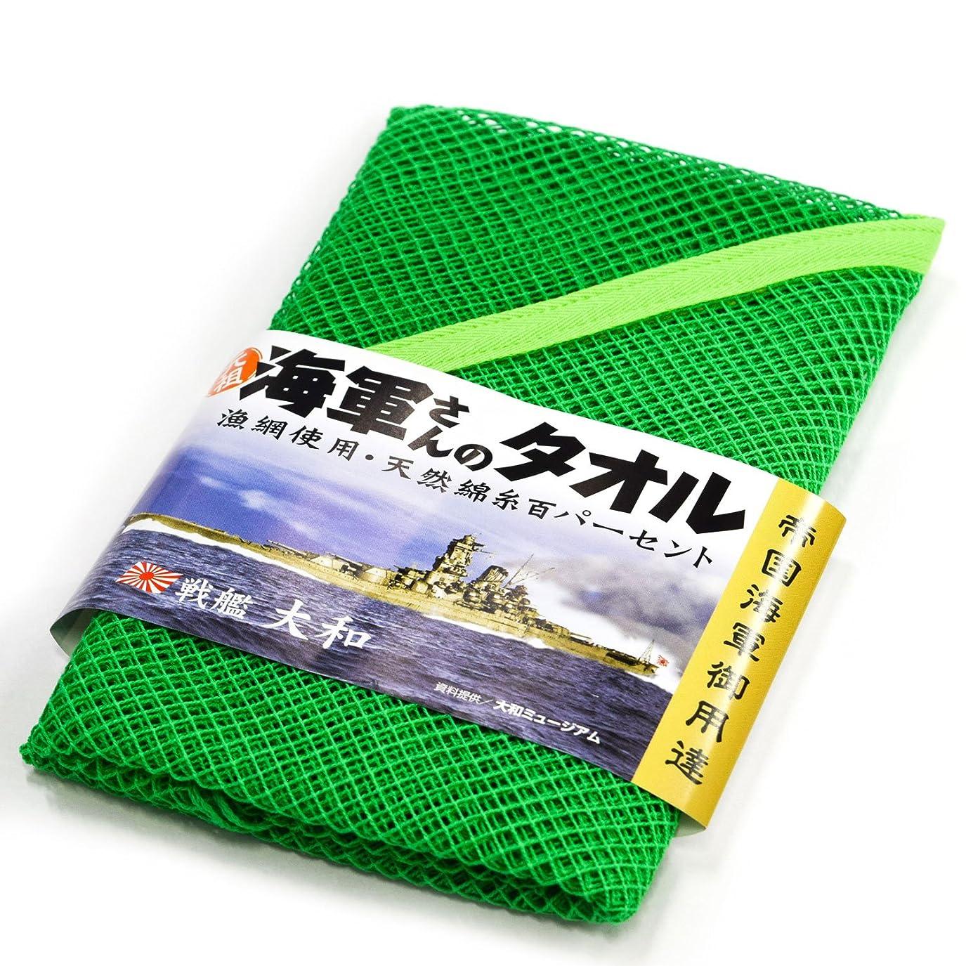 スカイ怒っている印刷する漁網タオル【元祖 海軍さんのタオル(グリーン)】