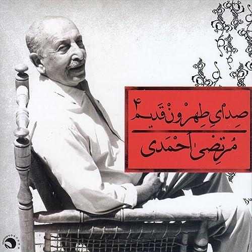 Arbab-e Khodam by Morteza Ahmadi on Amazon Music - Amazon com