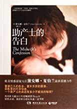The Midwife's Confession (Chinese Edition)