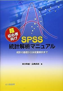 超初心者向けSPSS統計解析マニュアル: 統計の基礎から多変量解析まで