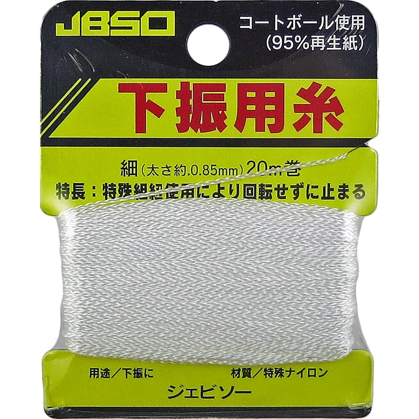 おかしいカレンダーマニュアルJBSO (ジェビソー) 下振り用糸 細 20m G-22001
