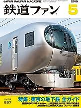 表紙: 鉄道ファン 2019年 05月号 [雑誌] | 鉄道ファン編集部