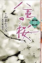 表紙: 八重の桜 四 | 山本 むつみ