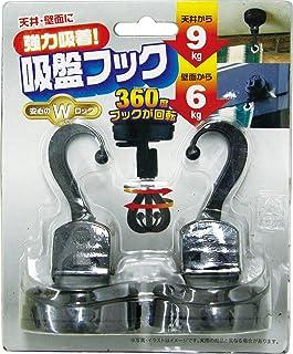 【天井・壁面に強力吸着 安心のWロック 2個入り】武田コーポレーション 強力吸盤フック
