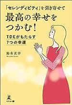 表紙: 「セレンディピティ」を引き寄せて最高の幸せをつかむ! TDEがもたらす7つの幸運 | 鈴木正幸