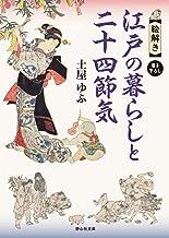 表紙: 【絵解き】江戸の暮らしと二十四節気 (静山社文庫) | 土屋ゆふ