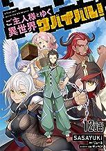 ご主人様とゆく異世界サバイバル! 【単話版】(12) (コミックライド)