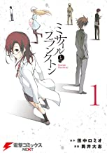 表紙: ミサイルとプランクトン1 (電撃コミックスNEXT) | 田中 ロミオ