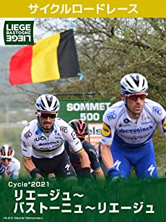 Cycle*2021 リエージュ~バストーニュ~リエージュ