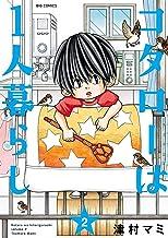 表紙: コタローは1人暮らし(2) (ビッグコミックス)   津村マミ