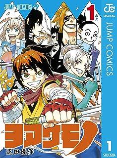 ヨアケモノ 1 (ジャンプコミックスDIGITAL)