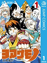 表紙: ヨアケモノ 1 (ジャンプコミックスDIGITAL) | 芝田優作