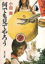 何でも見てやろう (1979年) (角川文庫)