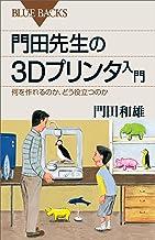 表紙: 門田先生の3Dプリンタ入門 何を作れるのか、どう役立つのか (ブルーバックス) | 門田和雄