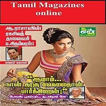 Read Tamil magazines online