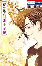 表紙: 桜の花の紅茶王子 13 (花とゆめコミックス) | 山田南平