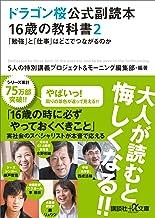 ドラゴン桜公式副読本 16歳の教科書2 「勉強」と「仕事」はどこでつながるのか (講談社+α文庫)