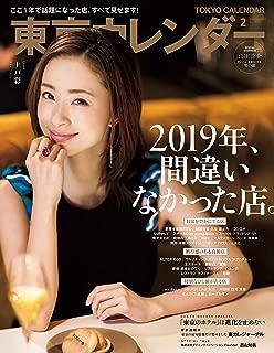 東京カレンダー 2020年 2月号 [雑誌]