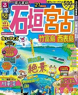 るるぶ石垣 宮古 竹富島 西表島'21 ちいサイズ (るるぶ情報版地域小型)