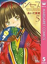 表紙: 圏外プリンセス 5 (マーガレットコミックスDIGITAL)   あいだ夏波
