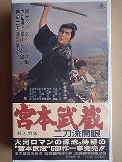 宮本武蔵 二刀流開眼【劇場版】 [VHS]