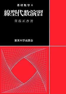 基礎数学4線型代数演習