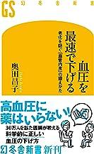 表紙: 血圧を最速で下げる 老化を防ぐ「血管内皮」の鍛えかた (幻冬舎新書) | 奥田昌子