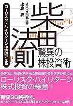 表紙: 柴田法則―驚異の株投資術―――ローリスク・ハイリターンは実現できる | 若松義人