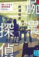 表紙: 帰ってきた腕貫探偵 (実業之日本社文庫) | 西澤 保彦
