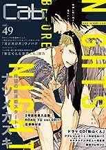 Cab vol.49 (マーブルコミックス)