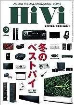 表紙: HiVi (ハイヴィ) 2019年 12月号 [雑誌] | HiVi編集部