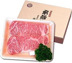 父の日 ギフト 肉のひぐち 飛騨牛 サーロインステーキ 150g × 2枚セット 化粧箱入 ステーキソース付
