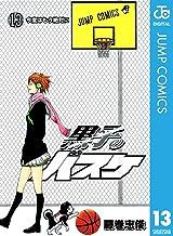 表紙: 黒子のバスケ モノクロ版 13 (ジャンプコミックスDIGITAL) | 藤巻忠俊