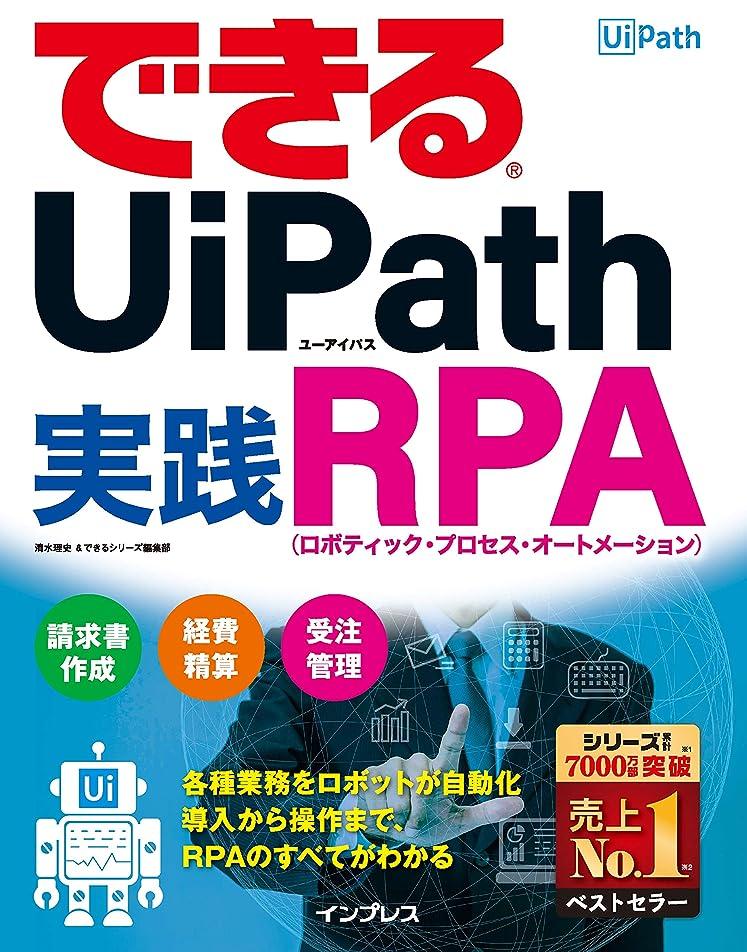 全体近所のもっともらしいできるUiPath 実践RPA できるシリーズ