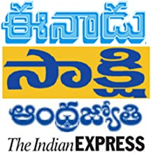 telugu e papers news papers
