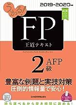 表紙: うかる! FP2級・AFP 王道テキスト 2019-2020年版 (日本経済新聞出版) | フィナンシャルバンクインスティチュート